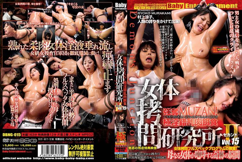 女体拷問研究所 セカンド DEMON'S JUNCTION Vol.15