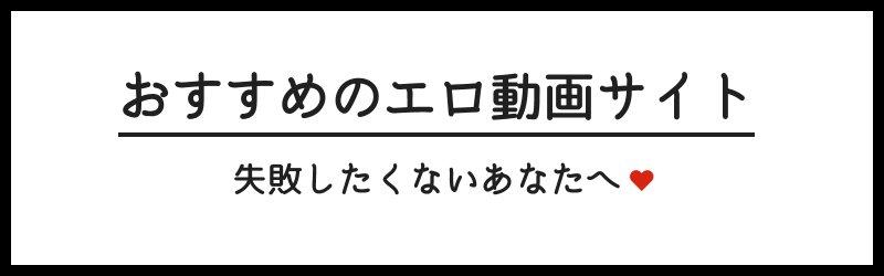 おすすめ有料エロ動画